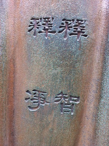 engraving on the base of the Buddha