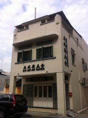 Chye Seng Huat Hardware Coffee Shop, Tyrwhitt Road