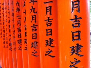 Torii, Fushimi Inarai, Kyoto